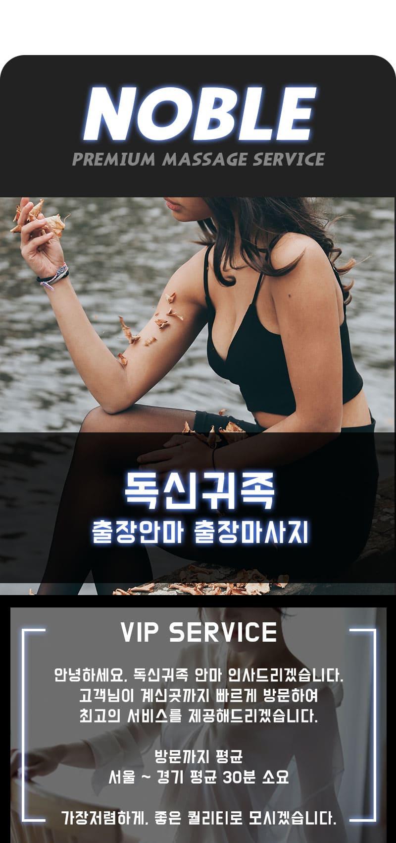 한남동출장안마 소개